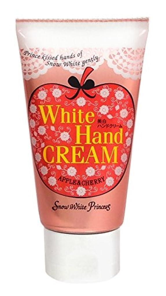 不安弾力性のある組スノーホワイトプリンセス ホワイトハンドクリーム 恋りんご50g