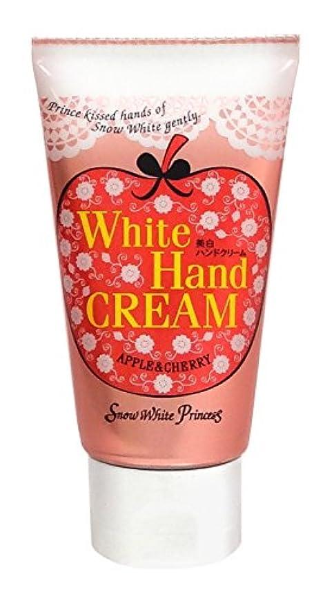 王女シリアル干し草スノーホワイトプリンセス ホワイトハンドクリーム 恋りんご50g