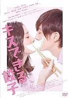 [Amazon.co.jp限定]キスできる餃子 (オリジナルブロマイド付)