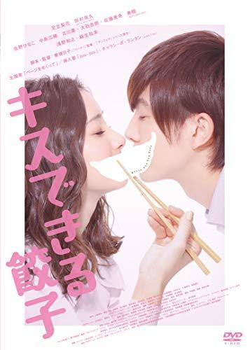 キスできる餃子 [DVD]