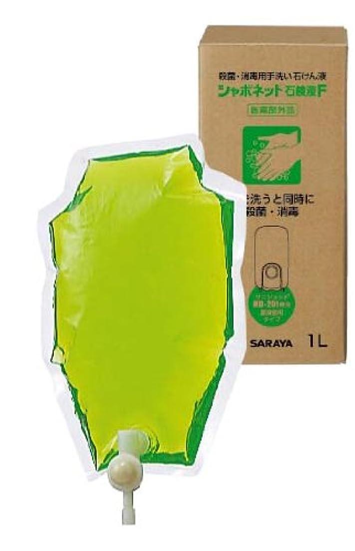 バルブ故国しょっぱいディスポーザブル式薬液ディスペンサー MD-201S用シャボネット(R) 石鹸液F