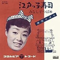 江戸っ子寿司 (MEG-CD)