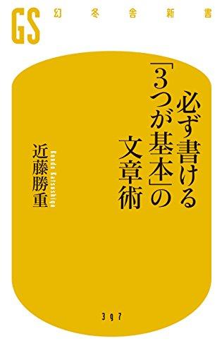 必ず書ける「3つが基本」の文章術 (幻冬舎新書)の詳細を見る