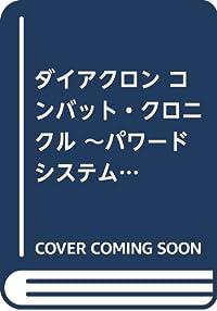 ダイアクロン コンバット・クロニクル ~パワードシステム計画~ 1 (講談社キャラクターズA)