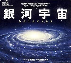 銀河宇宙 Galaxies