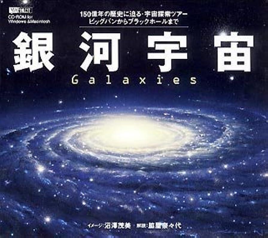 ハプニングユーザー気楽な銀河宇宙 Galaxies