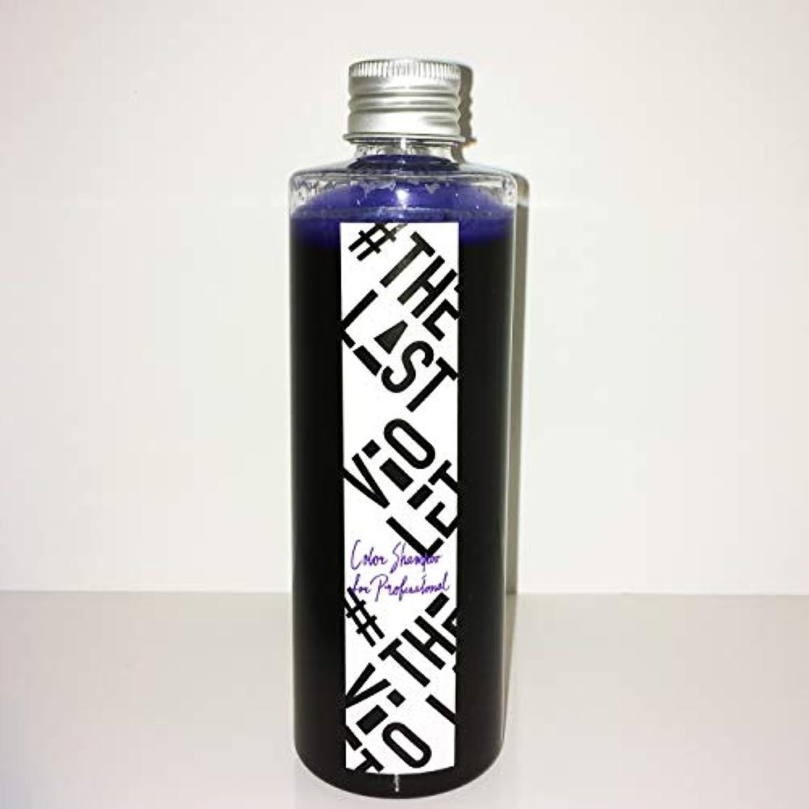 相談する豪華な住居# THE LAST 【ザ ラスト】 カラーシャンプー color shampoo for professional type violet 高級オイル配合 濃厚 ムラサキシャンプー ムラシャン 紫