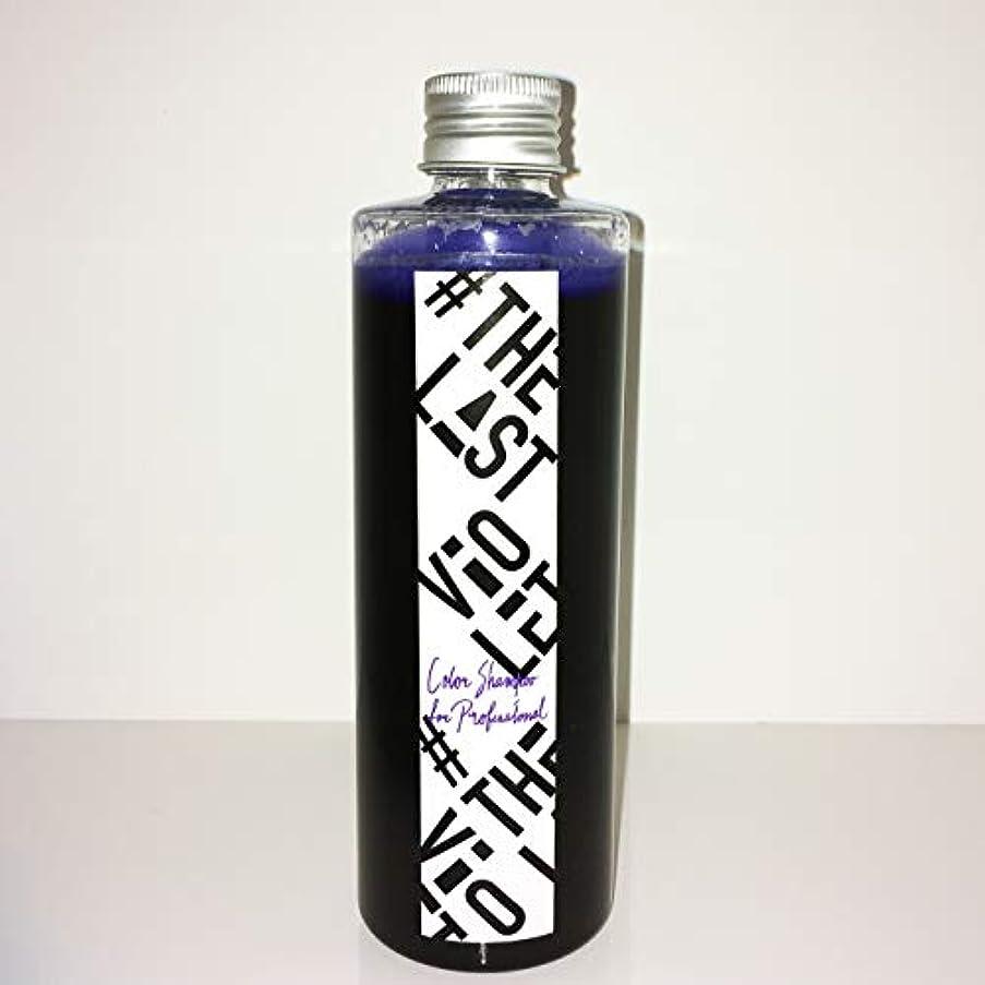 乳剤一時的トランクライブラリ# THE LAST 【ザ ラスト】 カラーシャンプー color shampoo for professional type violet 高級オイル配合 濃厚 ムラサキシャンプー ムラシャン 紫