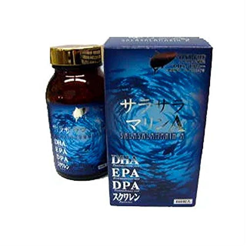 ブレンド土器変色するサラサラマリンA DHA EPA DPA スクワレン 青魚 マグロ ビタミン サプリ 健康食品