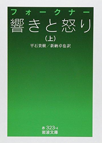 響きと怒り (上) (岩波文庫)