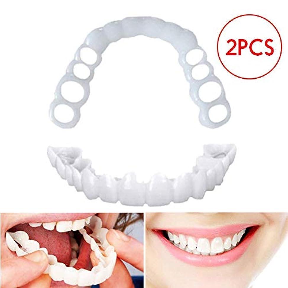 騒々しいのため義務づける2組の一時的な化粧品の歯の義歯の歯の化粧品は装具を模倣しました、即刻の快適な完全なベニヤの歯のスナップキャップを白くします,2pcsupperteeth