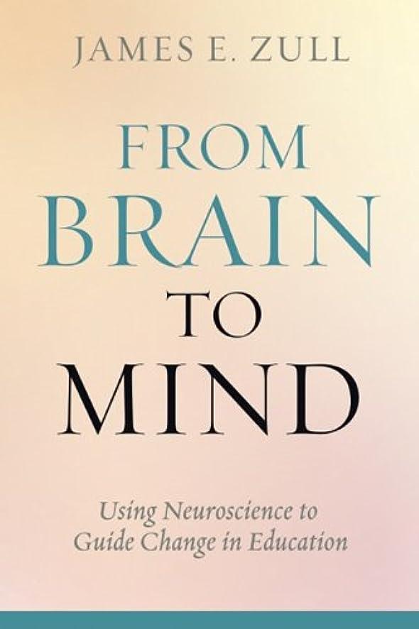 ワットロードブロッキング集中的なFrom Brain to Mind: Using Neuroscience to Guide Change in Education