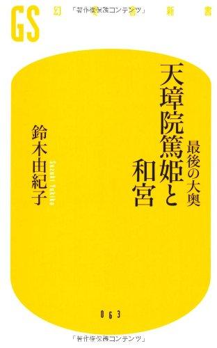 最後の大奥 天璋院篤姫と和宮 (幻冬舎新書)