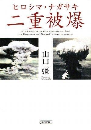 ヒロシマ・ナガサキ 二重被爆 (朝日文庫)
