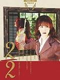 夜会Vol.17 2/2 [Blu-ray]