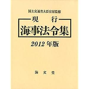 現行海事法令集 2012年版
