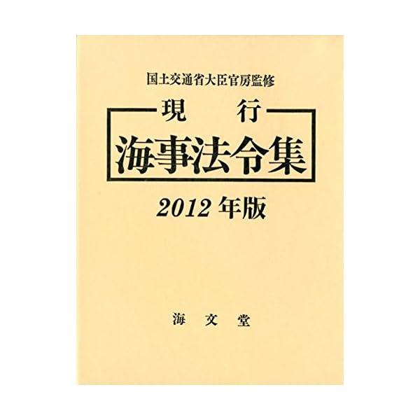現行海事法令集 2012年版の商品画像