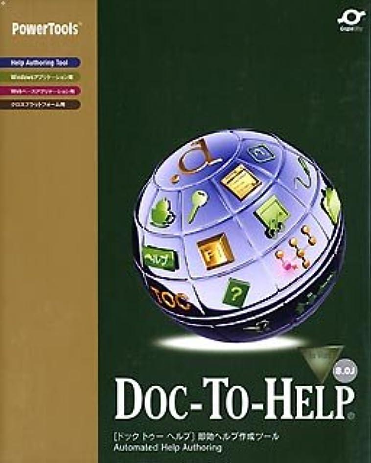 原因マチュピチュ羨望Doc-To-Help 8.0J for Word 1開発ライセンスパッケージ