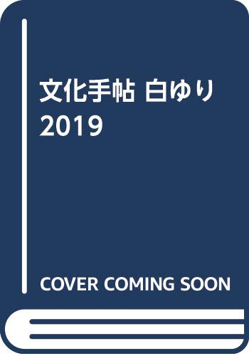 文化手帖 白ゆり2019