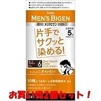 (2017年の新商品)(ホーユー)メンズビゲン ワンタッチカラー 6 ダークブラウン(医薬部外品)(お買い得2個セット)