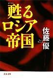 甦るロシア帝国 (文春文庫) [文庫] / 佐藤 優 (著); 文藝春秋 (刊)