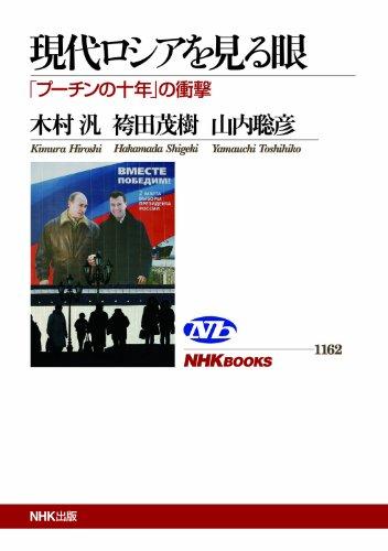 現代ロシアを見る眼〜「プーチンの十年」の衝撃 (NHKブックス)
