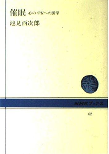催眠―心の平安への医学 (NHKブックス 62)の詳細を見る