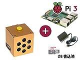 【国内代理店版】Google AIY Voice Kit & Raspberry Pi 3 入門セット - 日本語「組み立てガイド」付属