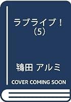 ラブライブ! School idol diary 第05巻