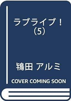 ラブライブ! School idol diaryの最新刊