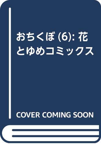 おちくぼ 6 (花とゆめCOMICS)