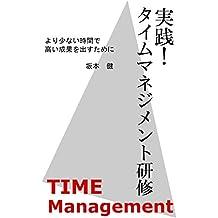 実践! タイムマネジメント研修: より少ない時間で、より高い成果を出すために 実践シリーズ (株式会社ポテンシャル・ディスカバリー・コンサルティング)