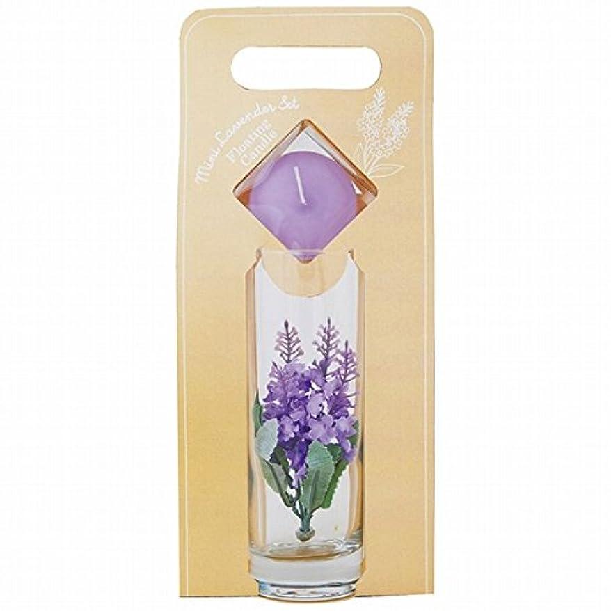 傾向があるホールド極小カメヤマキャンドル(kameyama candle) ミニラベンダーセット フローティングキャンドル
