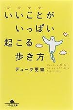 いいことがいっぱい起こる歩き方 (幻冬舎文庫)