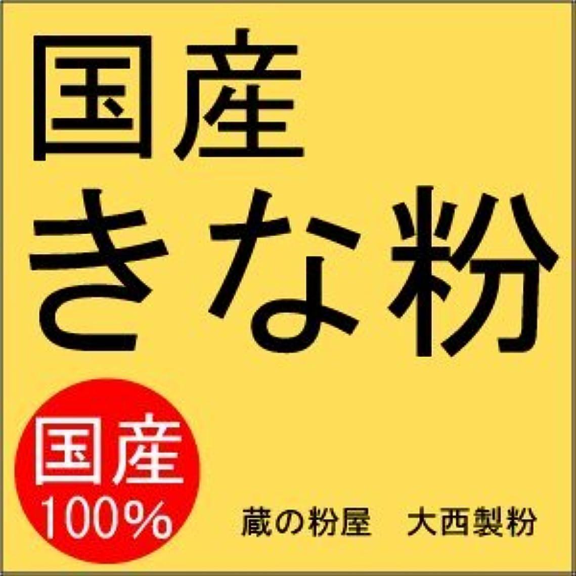 マザーランド絶えず予測子大西製粉 国産 黄な粉 (きなこ) 業務用 1kg ナイロン袋