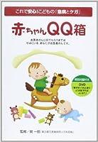 【DVD】 これで安心!こどもの「急病とケガ」 赤ちゃんQQ箱