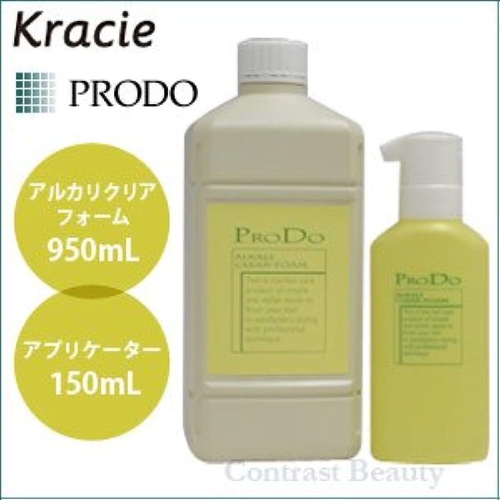 報奨金傾く硫黄クラシエ プロドゥ アルカリクリアフォーム 950mll & アプリケーター 150ml