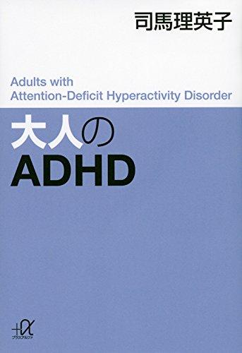 大人のADHD (講談社+α文庫)の詳細を見る