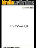 ビジネスパーソンのためのシンガポール入門~Kindle編~