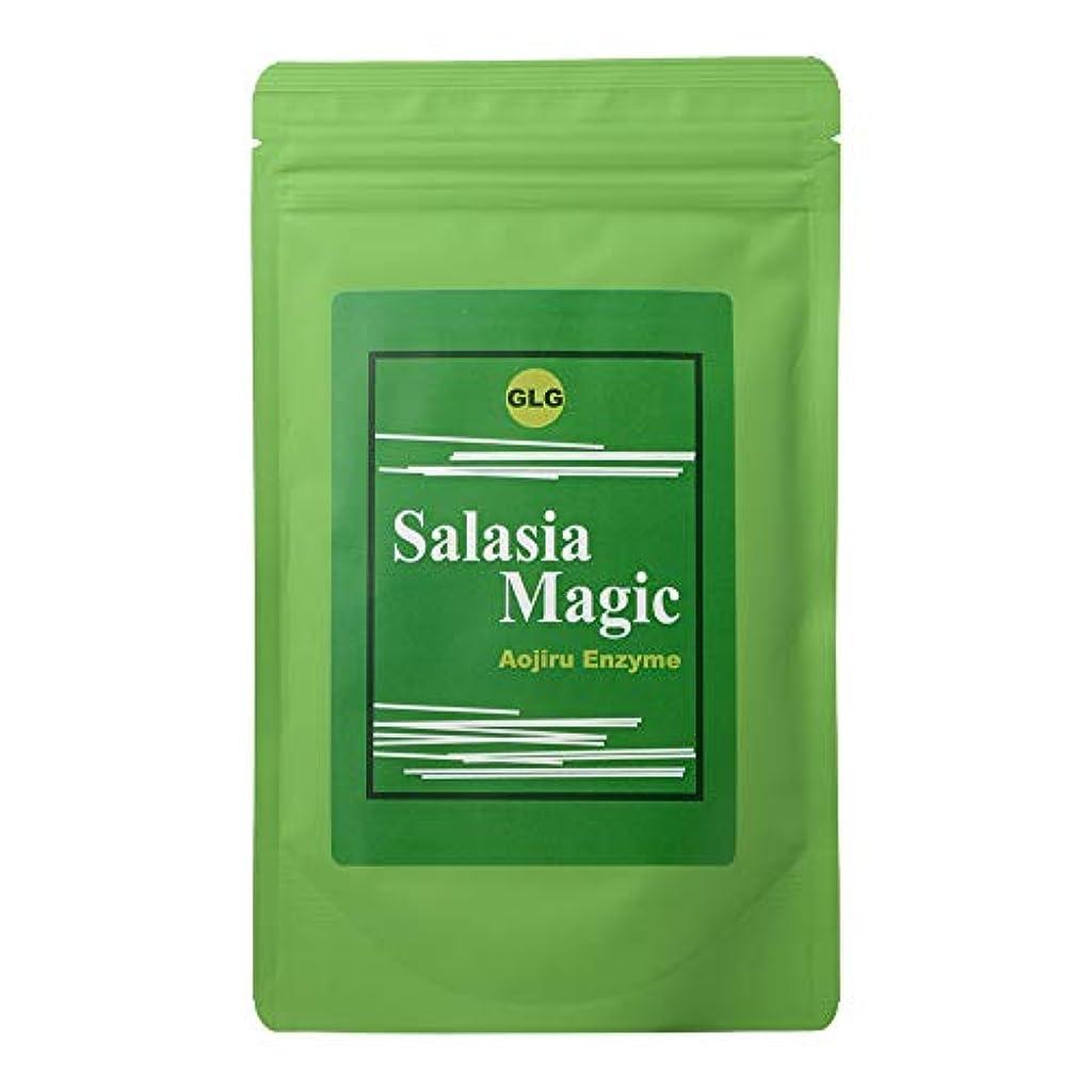 彼女自身タイト主人サラシアマジック 青汁酵素 (ダイエットドリンク) お茶 健康飲料 粉末 [内容量150g/ 説明書付き]