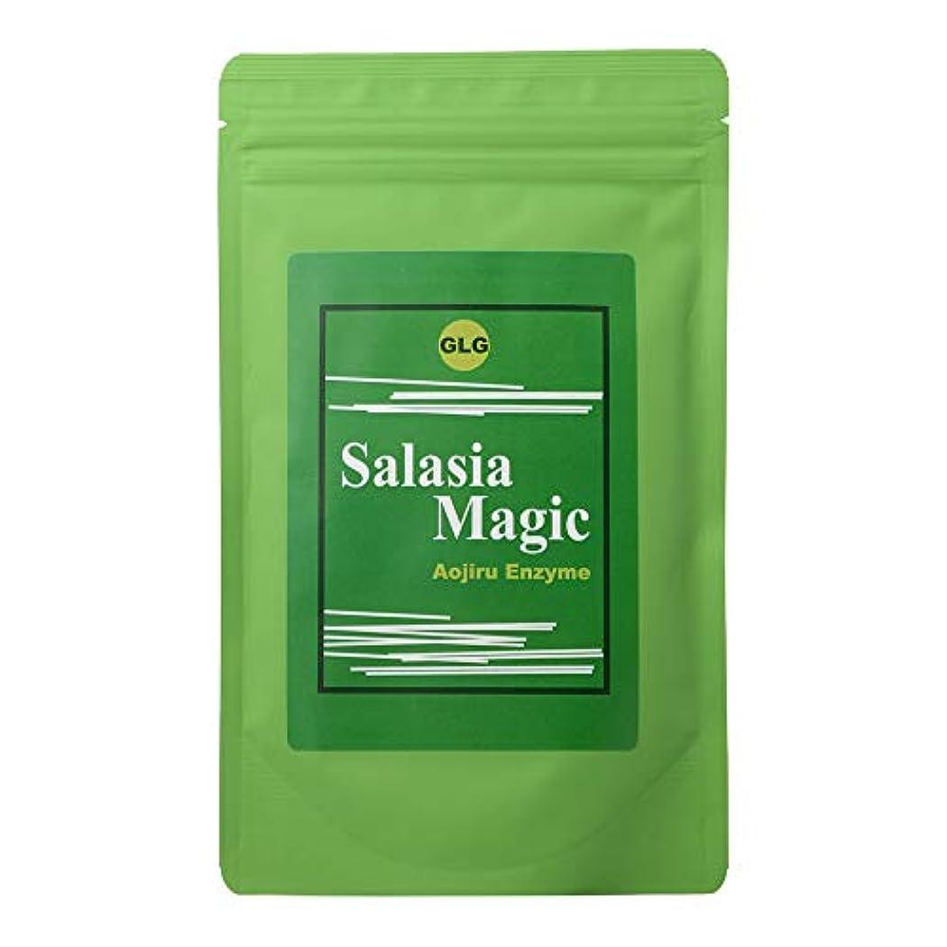 ゆるく枯渇する脅迫サラシアマジック 青汁酵素 (ダイエットドリンク) お茶 健康飲料 粉末 [内容量150g/ 説明書付き]