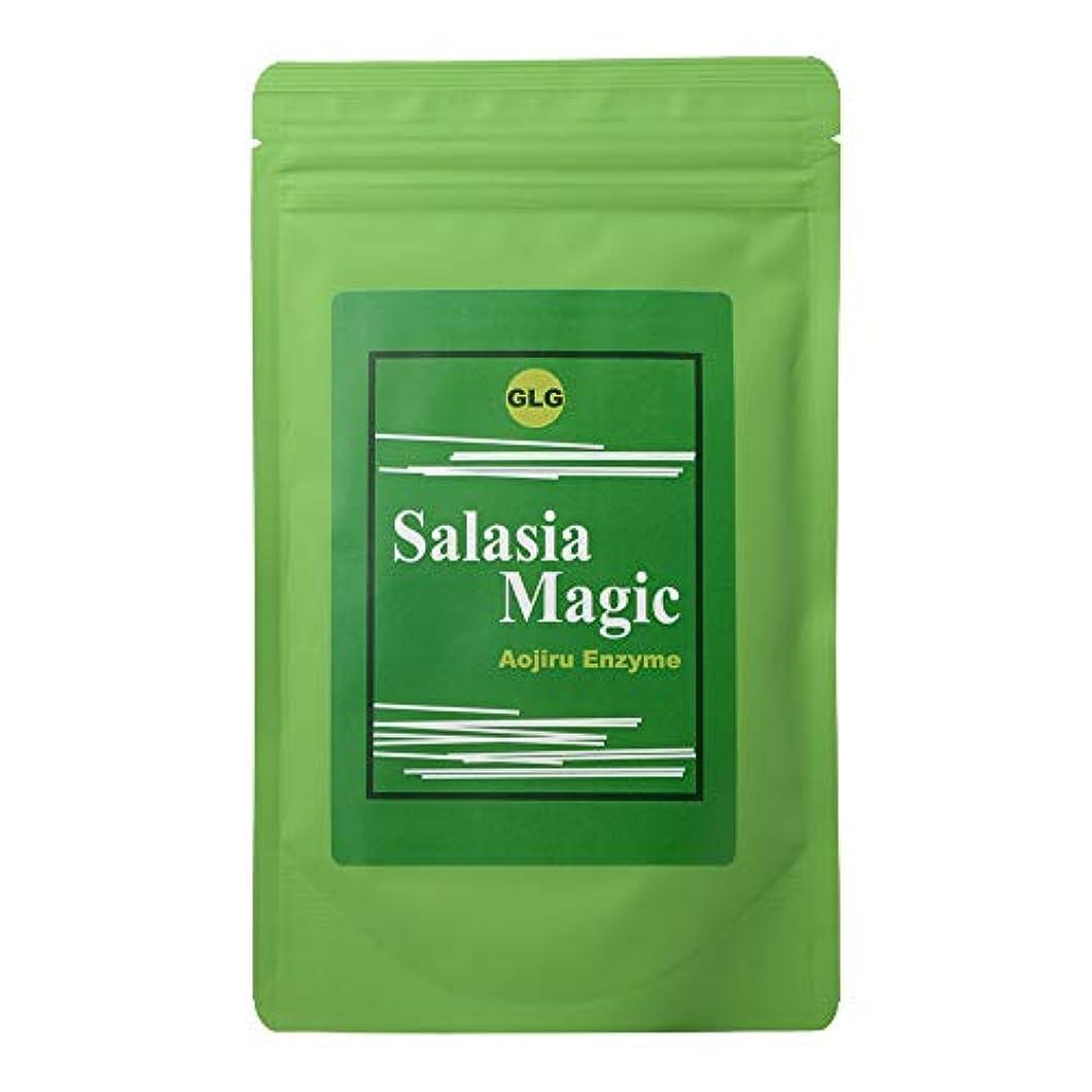 酸化するパークだますサラシアマジック 青汁酵素 (ダイエットドリンク) お茶 健康飲料 粉末 [内容量150g/ 説明書付き]