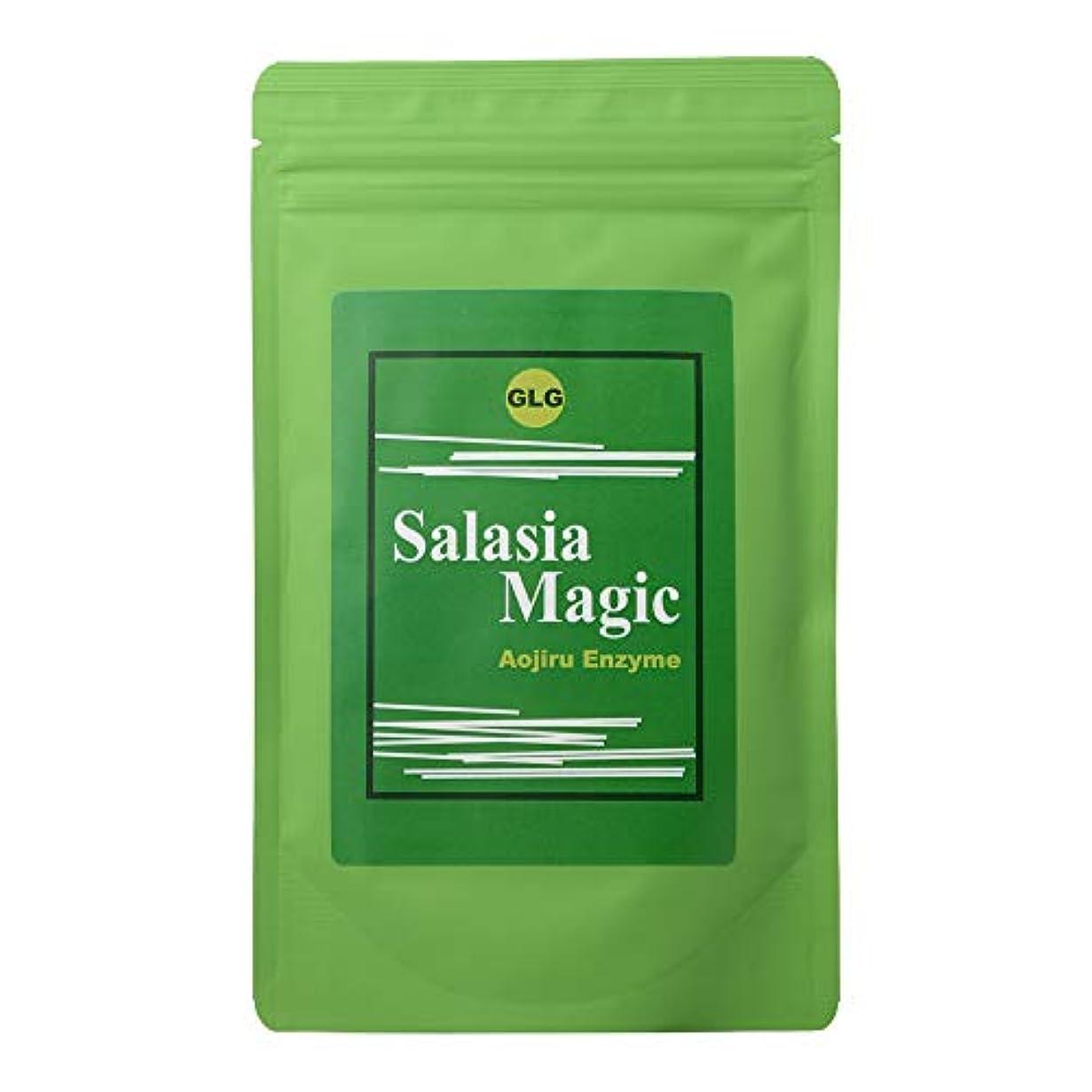 サラシアマジック 青汁酵素 (ダイエットドリンク) お茶 健康飲料 粉末 [内容量150g/ 説明書付き]
