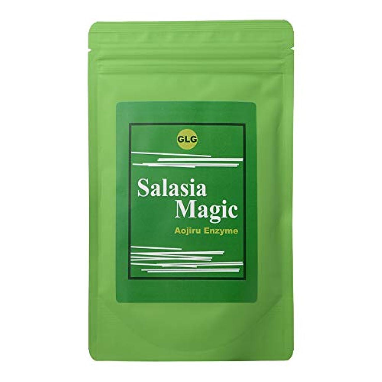 とまり木気まぐれなたまにサラシアマジック 青汁酵素 (ダイエットドリンク) お茶 健康飲料 粉末 [内容量150g/ 説明書付き]