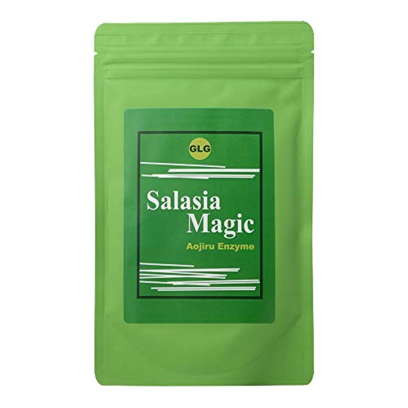 束付き添い人式サラシアマジック 青汁酵素 (ダイエットドリンク) お茶 健康飲料 粉末 [内容量150g/ 説明書付き]