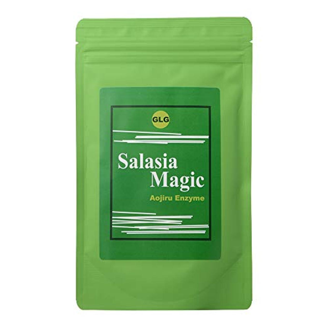 抑止する大統領彫るサラシアマジック 青汁酵素 (ダイエットドリンク) お茶 健康飲料 粉末 [内容量150g/ 説明書付き]