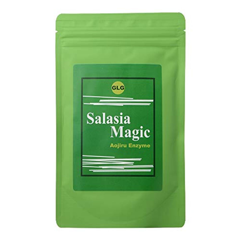 ハードリング観光に行く暖かくサラシアマジック 青汁酵素 (ダイエットドリンク) お茶 健康飲料 粉末 [内容量150g/ 説明書付き]