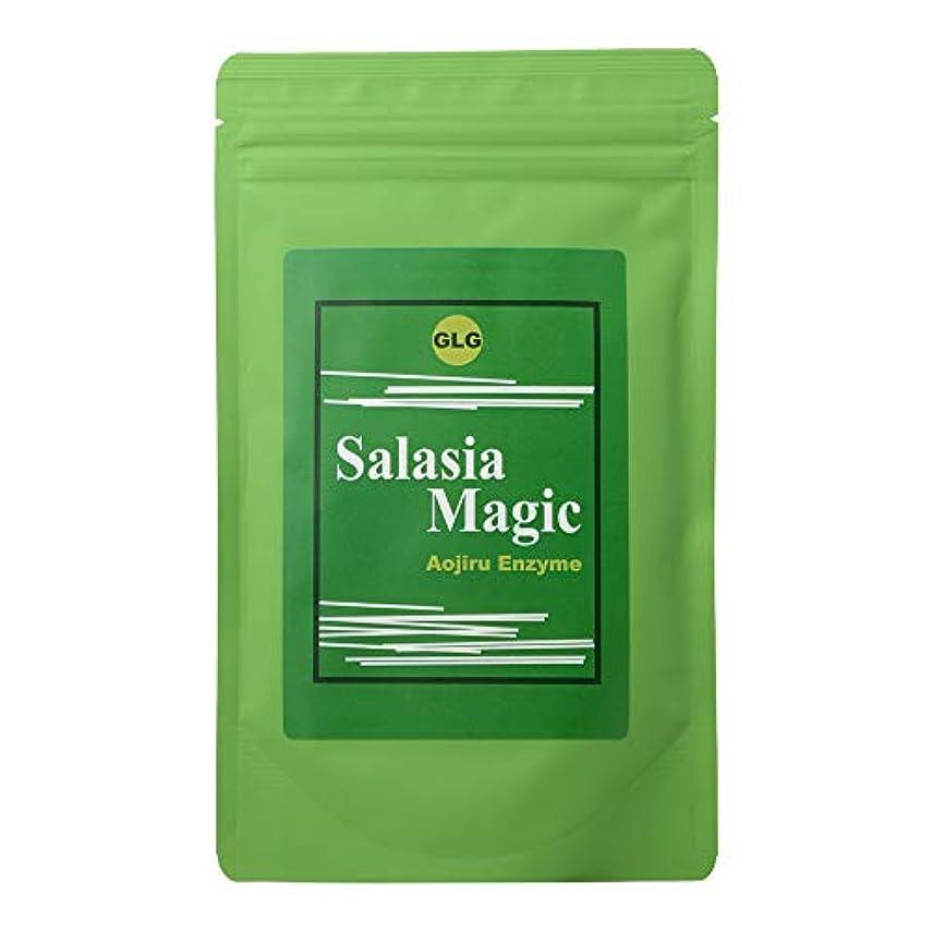 アレルギーカウント競争サラシアマジック 青汁酵素 (ダイエットドリンク) お茶 健康飲料 粉末 [内容量150g/ 説明書付き]