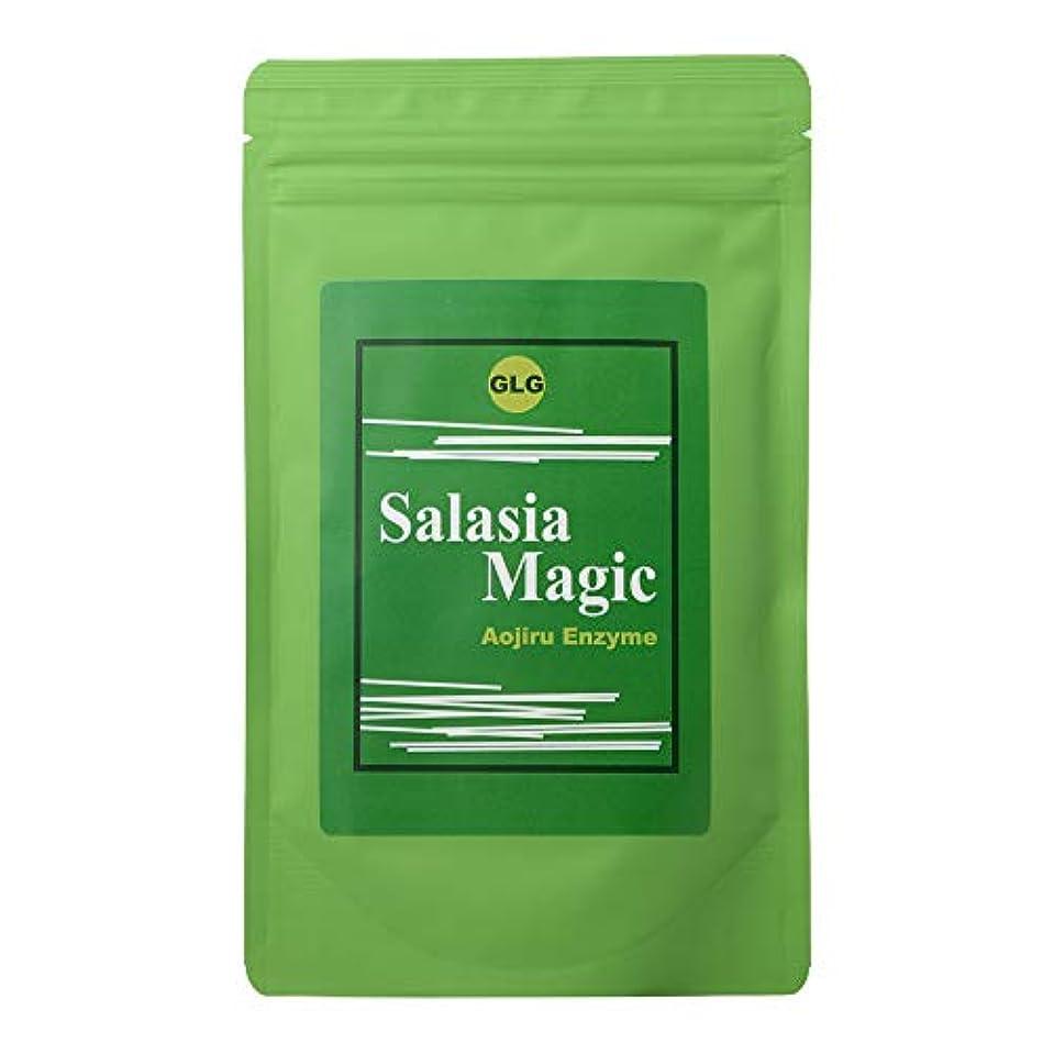 放出資格生きているサラシアマジック 青汁酵素 (ダイエットドリンク) お茶 健康飲料 粉末 [内容量150g/ 説明書付き]