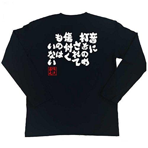 魂心Tシャツ 音に打ちのめされて傷付くものはいない(XLサイズ長袖Tシャツ黒x文字白)